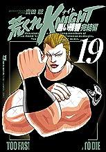 表紙: 荒くれKNIGHT 黒い残響完結編 19 (ヤングチャンピオン・コミックス) | 吉田聡