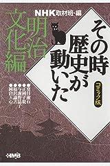 NHK「その時歴史が動いた」コミック版 明治文化編 (ホーム社漫画文庫) 文庫