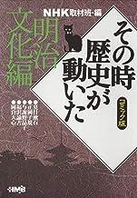 NHK「その時歴史が動いた」コミック版 明治文化編 (ホーム社漫画文庫)