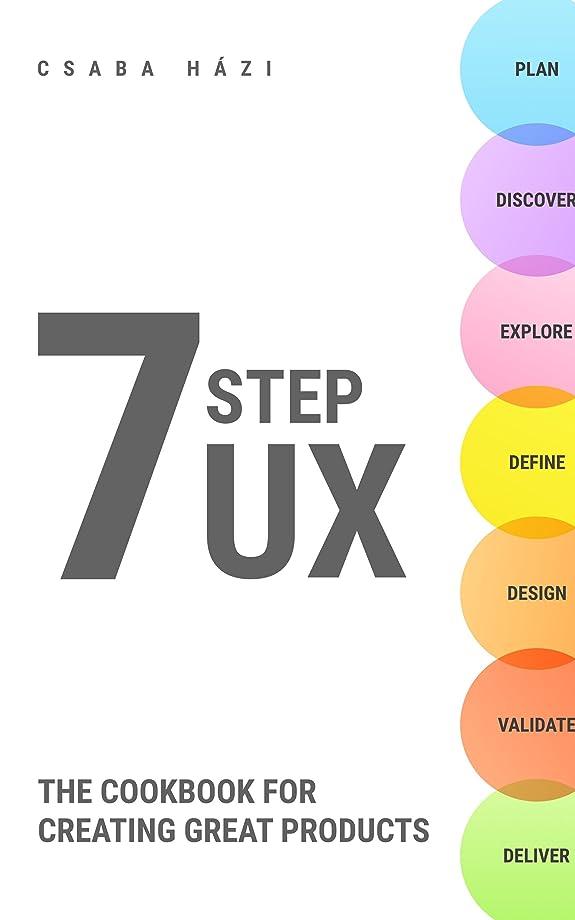 それら石歩くSeven Step UX: The Cookbook for Creating Great Products (English Edition)