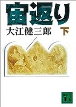 表紙: 宙返り(下) (講談社文庫) | 大江健三郎