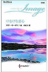 けなげな恋心 (ハーレクイン・イマージュ) Kindle版