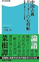 表紙: 中国古典 リーダーの心得帖 名著から選んだ一〇〇の至言 (角川SSC新書) | 守屋 洋