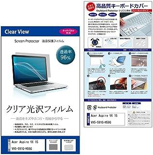 メディアカバーマーケット Acer Aspire VX 15 VX5-591G-H58G [15.6インチ(1920x1080)]機種で使える【シリコンキーボードカバー フリーカットタイプ と クリア光沢液晶保護フィルム のセット】