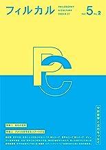 フィルカル Vol. 5, No. 2―分析哲学と文化をつなぐ―