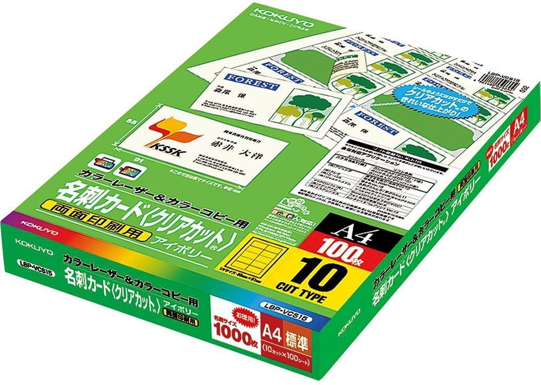 100 St_ck von LBP-VCS15 A4 10 Gesicht Kokuyo Farblaser-und Farbkopier Visitenkarte Karte eindeutig doppelseitigen Druck, Recycling-Papier (Japan-Import) B00009AJER   | Sofortige Lieferung
