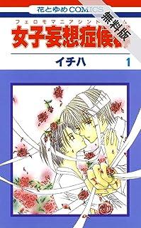 女子妄想症候群(フェロモマニアシンドローム)【期間限定無料版】 1 (花とゆめコミックス)