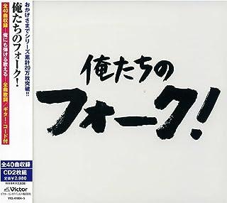 俺たちの フォーク CD2枚組 YCD-802