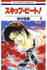 スキップ・ビート! 9 (花とゆめコミックス) Kindle版