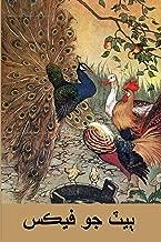 ٻيٽ جو فيڪس: Aesop's Fables, Sindhi edition
