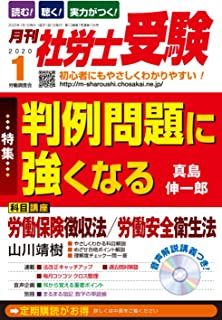 【CD-ROM付】月刊社労士受験2020年1月号