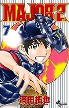 表紙: MAJOR 2nd(メジャーセカンド)(7) (少年サンデーコミックス) | 満田拓也