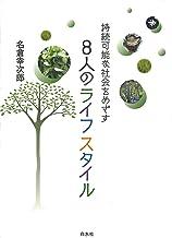 表紙: 持続可能な社会をめざす 8人のライフスタイル | 名倉幸次郎