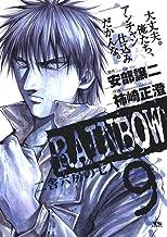 RAINBOW(9) (ヤングサンデーコミックス)