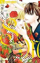 表紙: S&M~sweet marriage~(4) (フラワーコミックスα) | 悠妃りゅう
