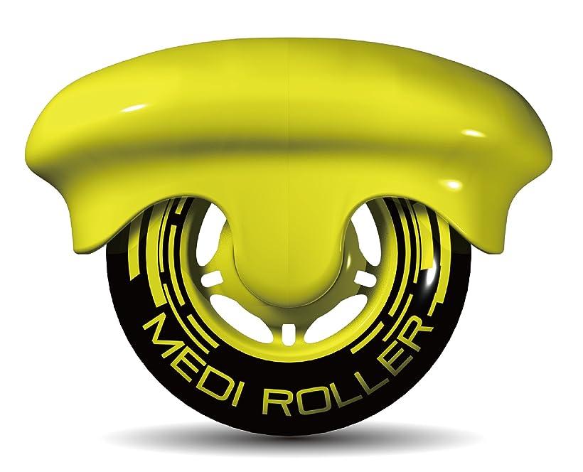 MEDI ROLLER (メディローラー) 巾着付き 筋肉のコリを点で押すセルフローラー (イエロー)