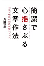 表紙: 簡潔で心揺さぶる文章作法 SNS時代の自己表現レッスン   島田 雅彦