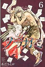 ノラガミ(6) (月刊少年マガジンコミックス)