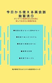 今日から使える英会話独習法①: オンライン英語をはじめる前に知っておきたい英語がある