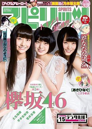 週刊ビッグコミックスピリッツ 2016年15号 [雑誌]