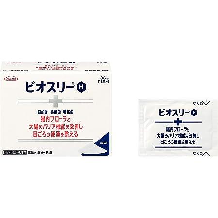 ビオスリーH 36包【指定医薬部外品】 整腸剤 [糖化菌/酪酸菌/乳酸菌 配合] 粉末タイプ [腸内フローラ改善/腸活] 分包 便秘や軟便に
