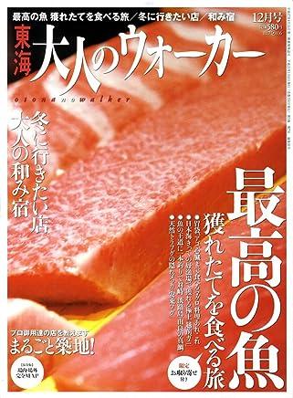 東海 大人のウォーカー 2008年 12月号 [雑誌]