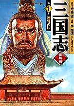 表紙: 三国志 完結編 1 連弩の法 (MFコミックス フラッパーシリーズ)   李 志清
