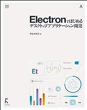 表紙: Electronではじめるデスクトップアプリケーション開発 | 掌田 津耶乃