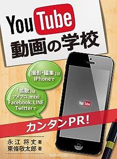 YouTube動画の学校: 撮影・編集はiPhoneで 拡散はFacebook・Twitter・LINE・mixi・アメブロで簡単PR