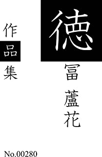 徳冨蘆花作品集: 全10作品を収録 (青猫出版)