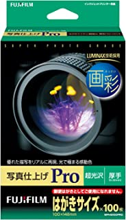 FUJIFILM 写真用紙 画彩 超光沢 厚手 はがき 100枚 WPHS100PRO