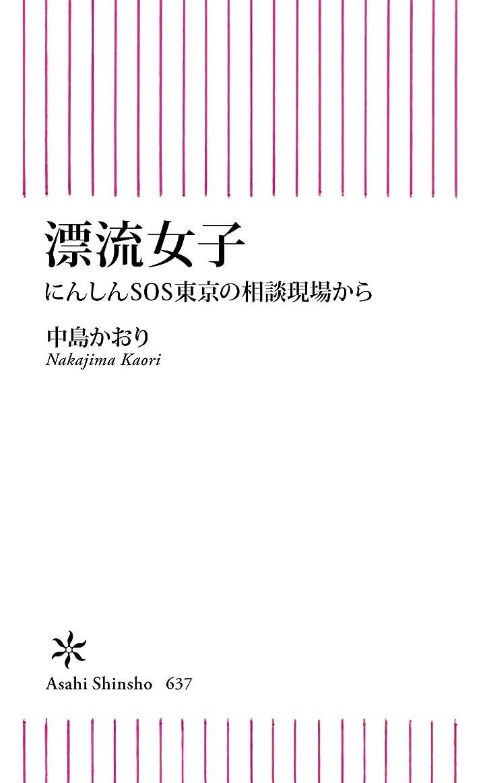 放送含めるコークス漂流女子 にんしんSOS東京の相談現場から (朝日新書)