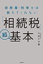 表紙: 税務署・税理士は教えてくれない「相続税」超基本   大村 大次郎