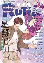 ルチル 2021年03月号 (バーズコミックス ルチルコレクション)
