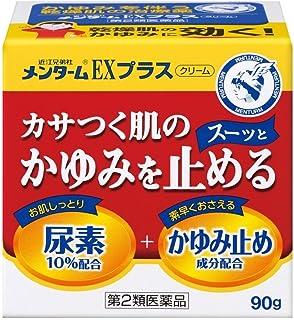 【第2類医薬品】近江兄弟社メンターム EXプラスクリーム 90g ×5