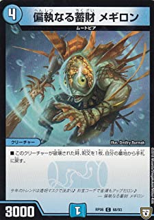 デュエルマスターズ DMRP06 68/93 偏執なる蓄財 メギロン (C コモン)逆襲のギャラクシー 卍・獄・殺!! (DMRP-06)