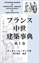 Furansu chuusei kenchiku jiten dai ichi kan (Japanese Edition)