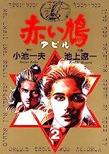 表紙: 赤い鳩〔アピル〕(2) (ビッグコミックス) | 小池一夫
