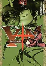 Y十M(ワイじゅうエム)~柳生忍法帖~(2) (ヤングマガジンコミックス)