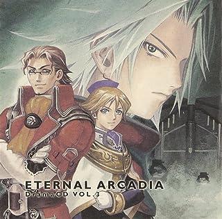 エターナルアルカディア ドラマCD Vol.3