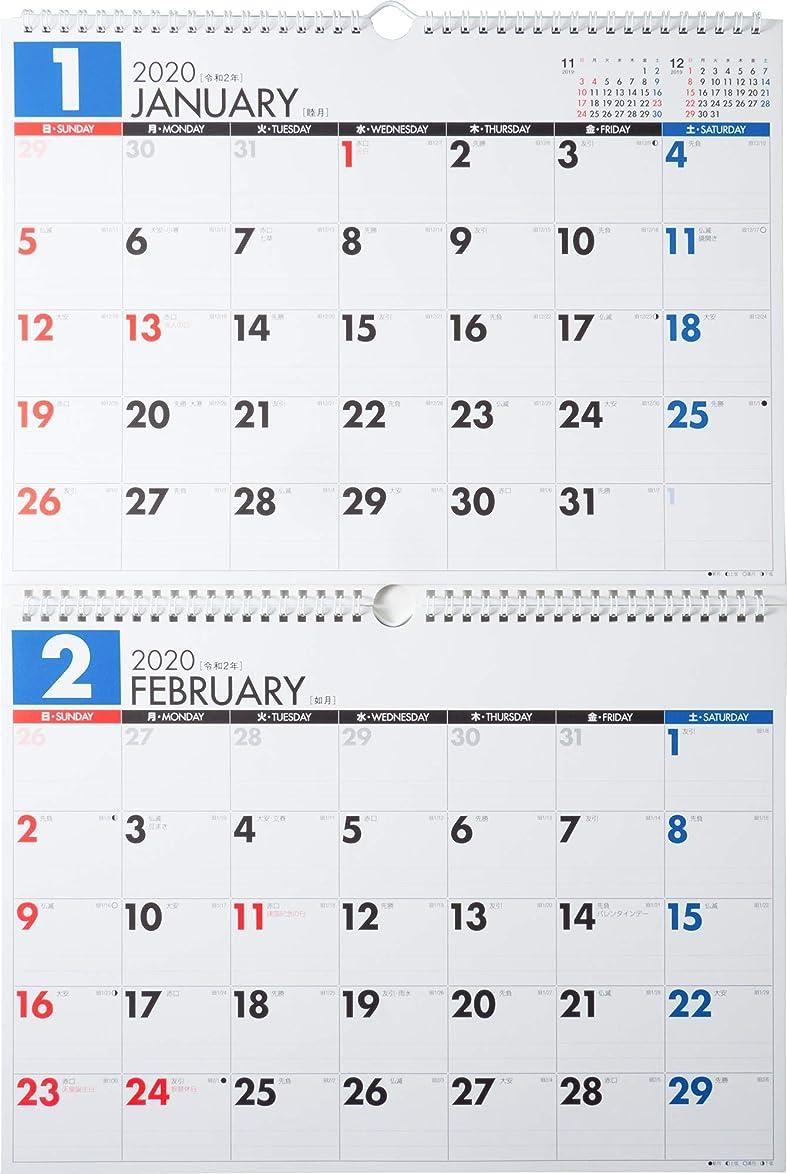 ずらす現代の排除する高橋 2020年 カレンダー 壁掛け 2ヶ月 B4×2面 E75