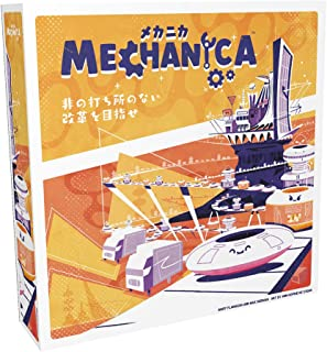 メカニカ 日本語版