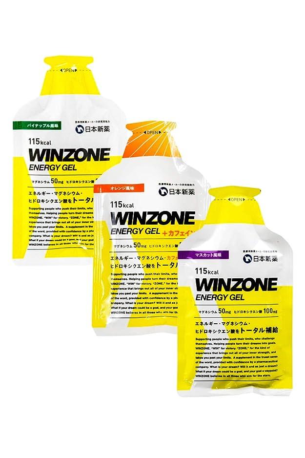 自明効果的食堂WINZONE ENERGY GEL 3個セット(ウィンゾーン エナジージェル)パイナップル、マスカット、オレンジ風味 各1袋入り