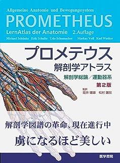 プロメテウス解剖学アトラス解剖学総論/運動器系 第2版