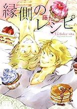 表紙: 縁側のレシピ (花丸コミックス) | 藤たまき