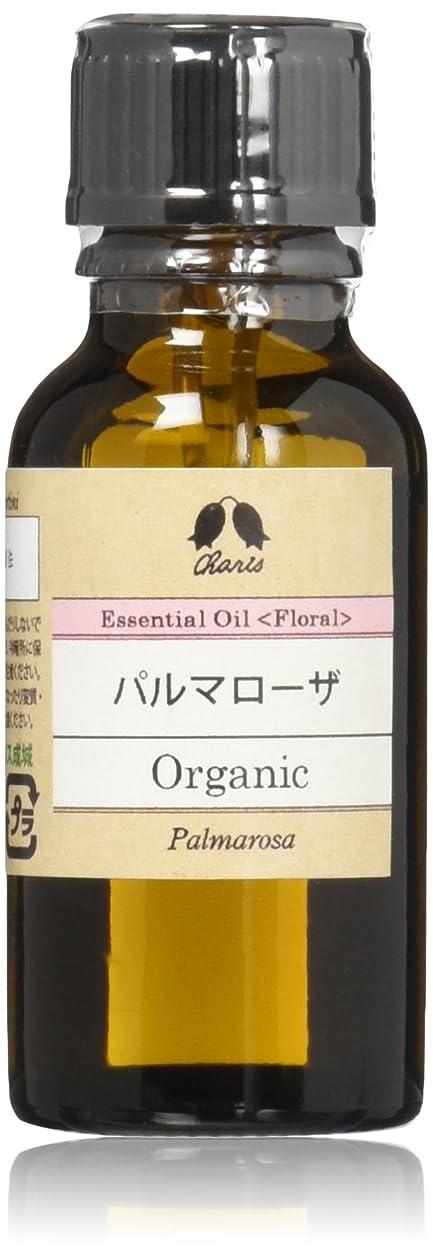 品アンビエント五月パルマローザ Organic 20ml
