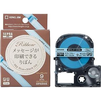 キングジムテープカートリッジ テプラPRO りぼん 9mm スカイブルー SFR9BK