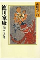 徳川家康(9) 碧雲の巻 (山岡荘八歴史文庫) Kindle版