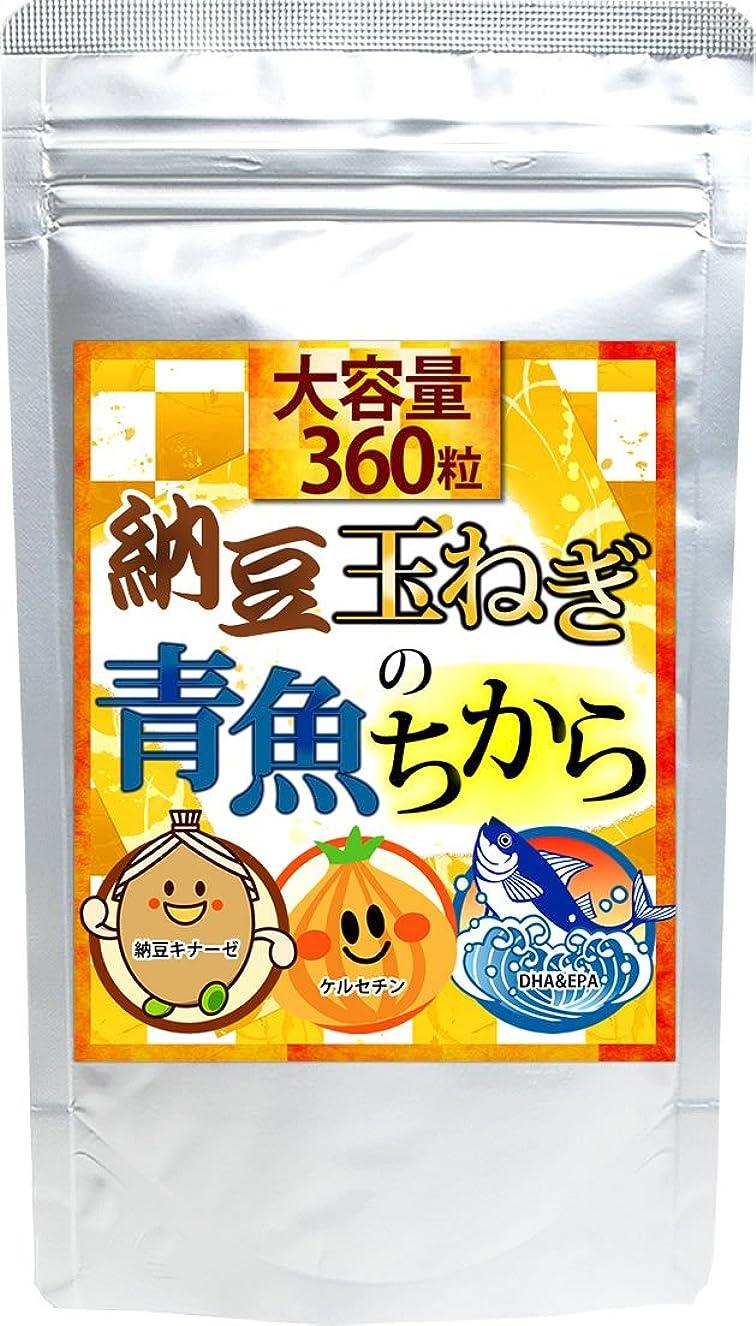 ケーキレンチ悪用納豆 玉ねぎ青魚のちから 360粒 約6か月分