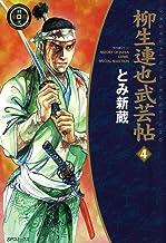 表紙: 柳生連也武芸帖 4巻 (SPコミックス) | とみ新蔵